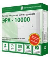 ЭРА-10000 Сетевой контроллер