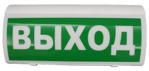 ВОСХОД-РС1 табло ''Выход'' с сиреной оповещатель пожарный световой адресный радиоканальный