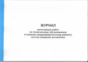 Журнал по техническому обслуживанию ОПС