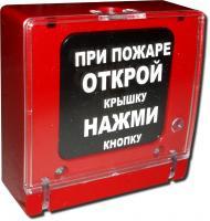 ИПР-55М Извещатель пожарный ручной