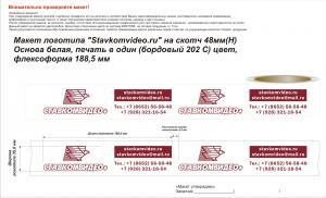 Скотч с логотипом 48мм*50м белый 1 цвет печати с надписью Stavkomvideo
