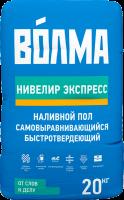 Пол наливной Волма-Нивелир Экспресс 20 кг
